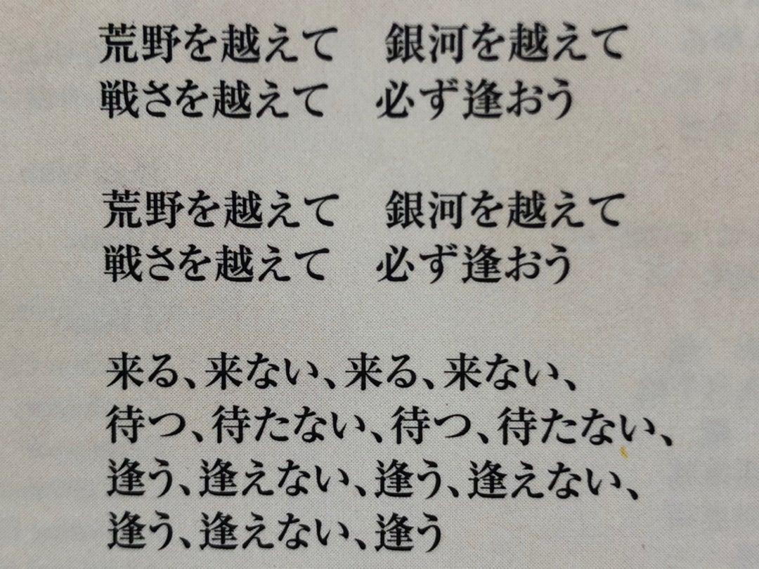 なぜ、中島みゆき「二隻の舟」の「隻」は「雙」に変わったのか | わくわく で 日本を元気に!