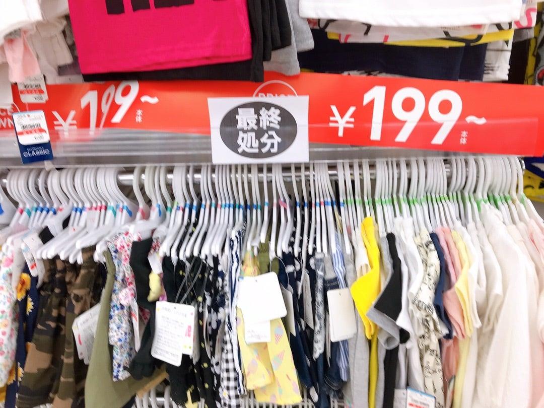 西松屋セール!今年は199円が底値 | 神様・仏様と共に在る日々感謝の暮らし★