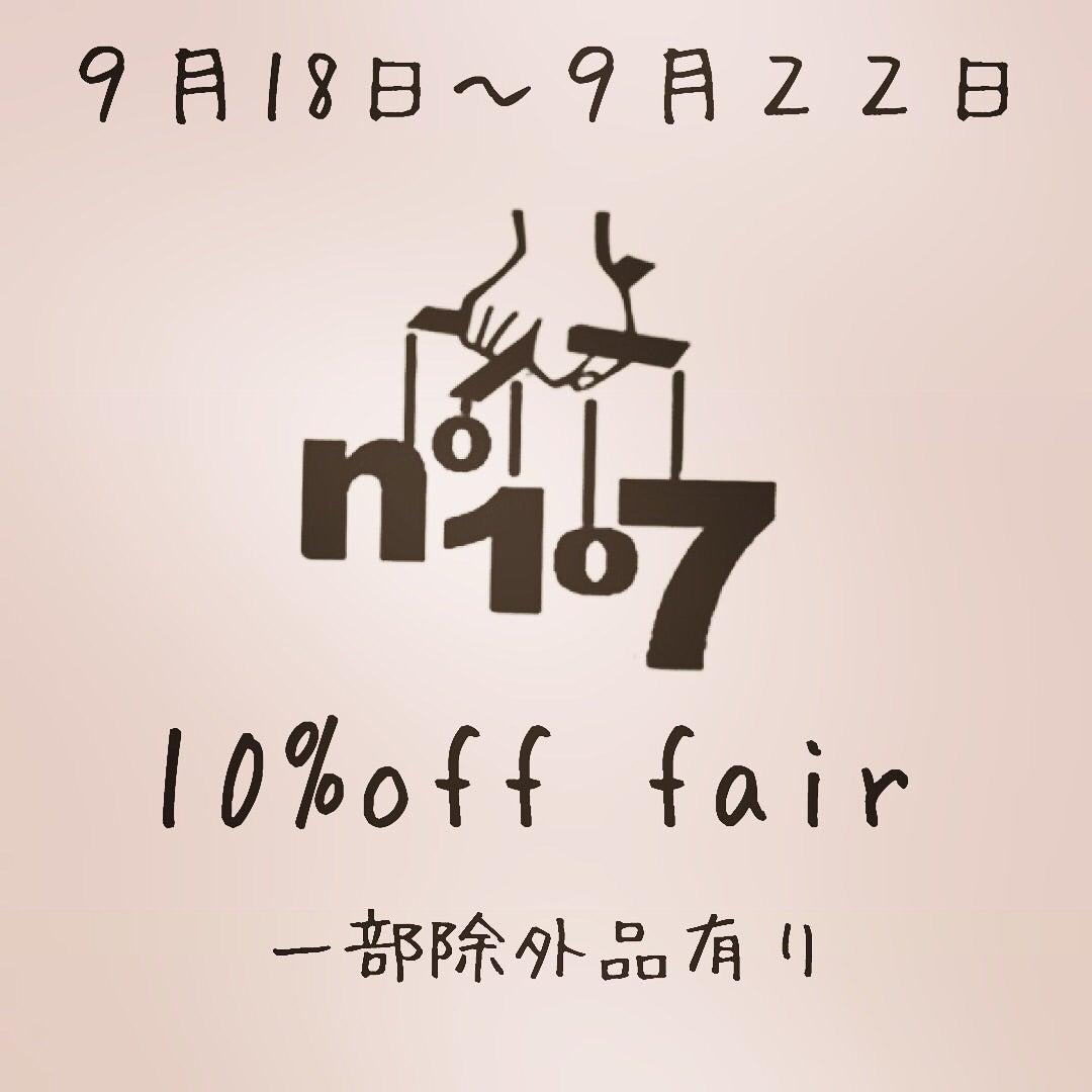 開催中です♪ | no107diaryのブログ