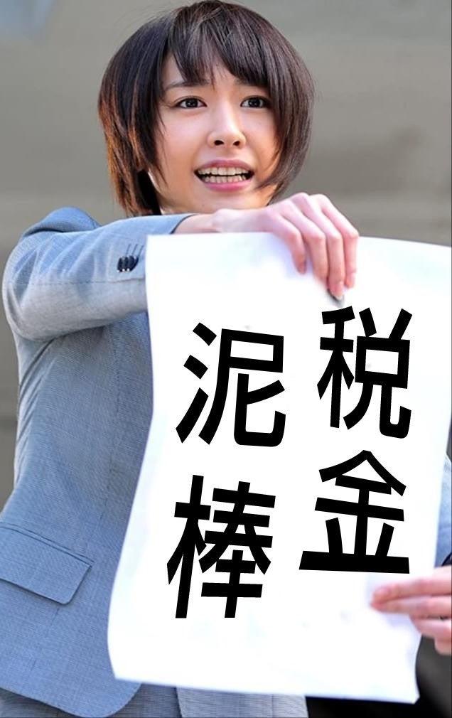 伊是名夏子氏、単なる性悪女というより最早、犯罪者レベル。 | 下流中年タナカさんの【今日もポンコツ】