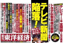 広告魂|コウコクダマシイ-東洋経済20090131号