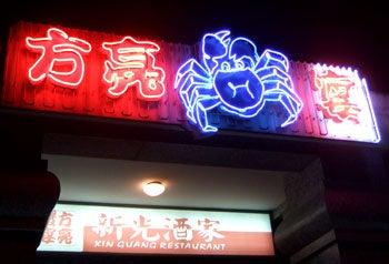 方亮蟹宴   東京+α美食☆探検記