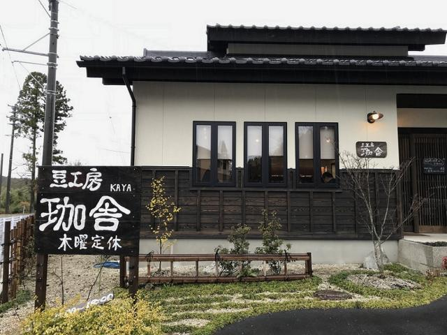 口コミレポート一覧 豆工房 珈舎-中津川市/カフェ-レッツぎふグルメ
