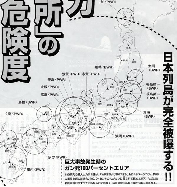 福島原発自衛隊放水動画