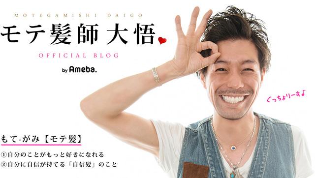 モテ髪師 大悟『昨日は島根で美容ディーラー、ミシマ様主催で「モテ髪実践セミナー」させていただきました! ・...』