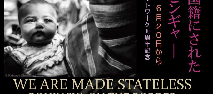 """写真展 「われわれは無国籍にされた」— 国境のロヒンギャ — (6/20 – 6/23) Photo gallery: """"We are made Stateless"""": Rohingya on the Border (6/20 – 6/23)"""