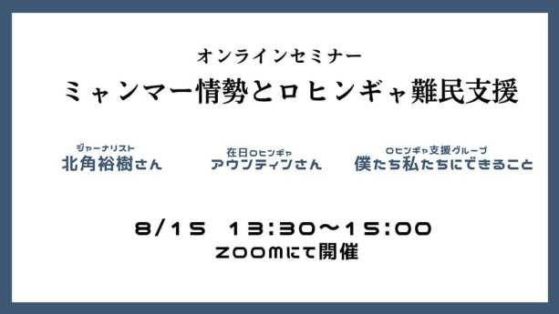 Talk event 2021.08.15