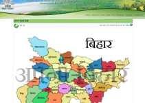 बिहार अपना खाता भूलेख भू नक्शा खतियान – Bihar Bhumi Land Record