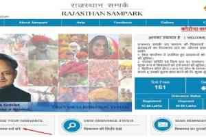Rajasthan Sampark Portal सम्पर्क पोर्टल शिकायत पंजीकरण & हेल्पलाइन नंबर