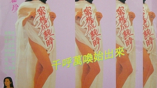 [李丽珍蜜桃成熟时] Crazy Love 1993