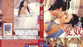 [爱奴] Intimate Confessions of a Chinese Courtesan (1972)