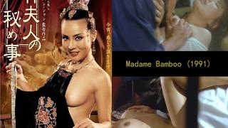 [竹夫人秘事] Madame Bamboo (1991)