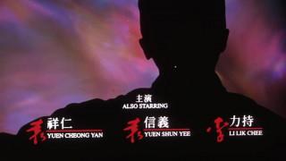 Forbidden City Cop- Đại Nội Mật Thám (1996)