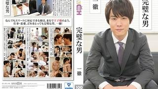 完璧な男 ~一徹~ GRCH-237
