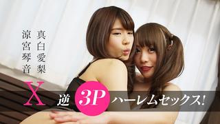 【VR】逆3Pハーレムセックス!-4K