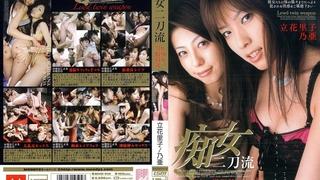 MII-014 痴女二刀流 鳥越乃亞 & 立花里子