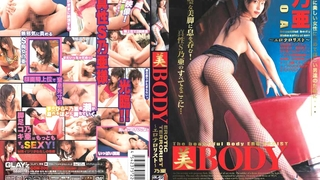GON-209 美BODY ~エロテロリスト 乃亜