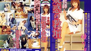 SHK-061 女教師 疑惑の教壇 瞳リョウ