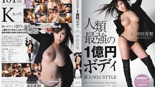 新人 人類最強の1億円ボディ - 沖田杏梨 456