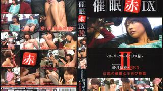 AD-084 紗月結花_催眠 赤 DX2 編