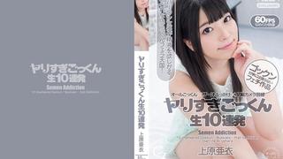 ヤリすぎごっくん生10連発 上原亜衣 CZ015 - 2