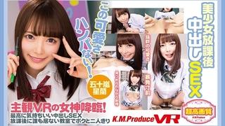 (KMPVR)(EXVR-066)美少女放課後中出しSEX 五十嵐星蘭
