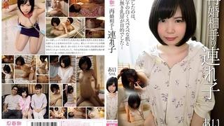 佐野あい 再婚相手の連れ子 あいちゃん SHIC-086