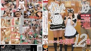 NHDTA-368 ヤバい!!ちっちゃい娘が子作りしてる 身長134cm、体重32kg 超人気の現役メイドカフェ店員