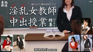 東熱激情 淫乱女教師中出授業 特集 part1 Tokyo-Hot n1292