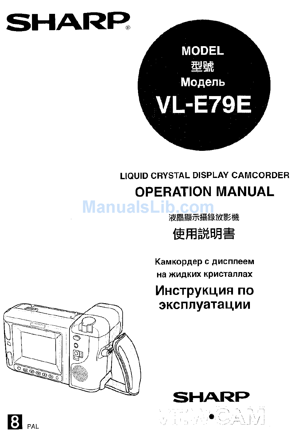 SHARP VIEWCAM VL-E79E OPERATION MANUAL Pdf Download