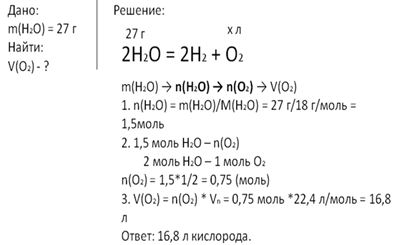 Задачи на объем химия решение решение задач в управленческом анализе