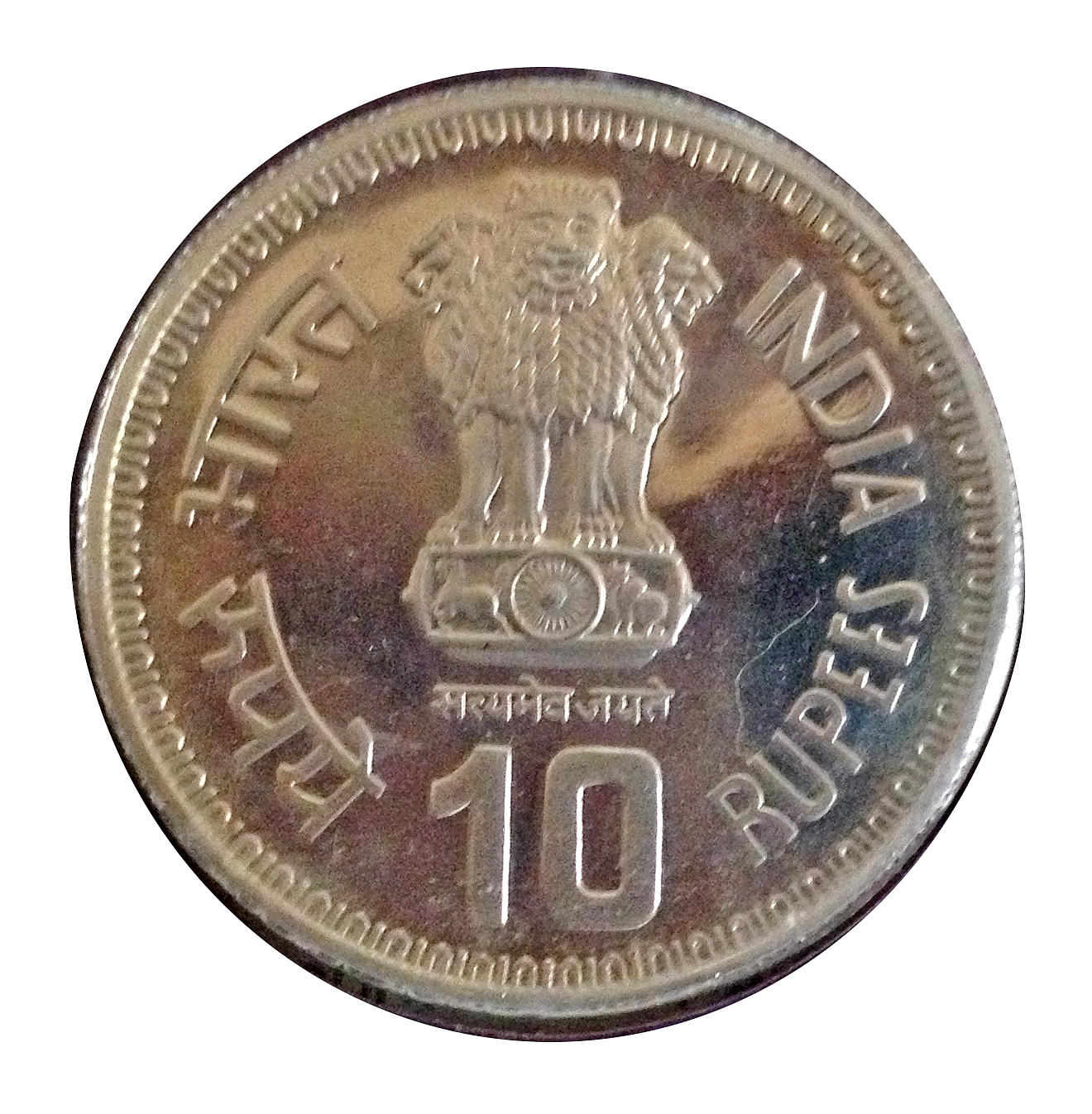 10 Rupees Commonwealth Parliamentary Conference