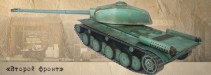 Papercraft imprimible y armable del tanque FCM 50t. Manualidades a Raudales.