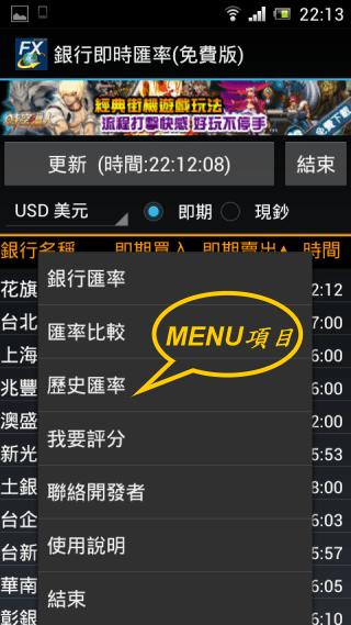 銀行即時匯率(ADs)應用排名和商店數據   App Annie