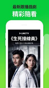 LINE TV 精彩隨看 - 免費追劇線上看應用排名和商店數據 | App Annie
