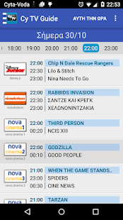 cyprus tv guide app