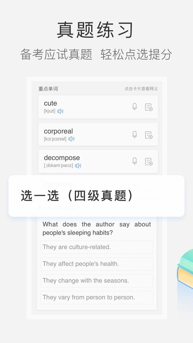 滬江小D詞典—英日韓多語種查詞助手 アプリランキングとストアデータ | App Annie