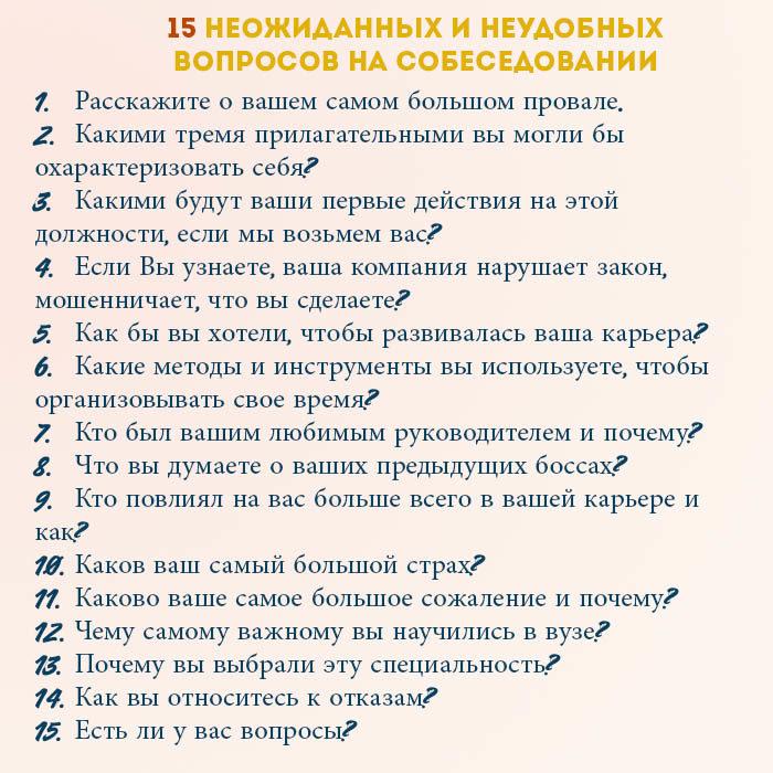 interview vragen