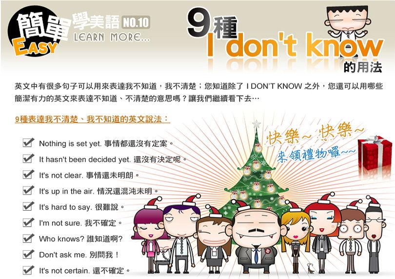 用英文表達I don't know....SO EASY!