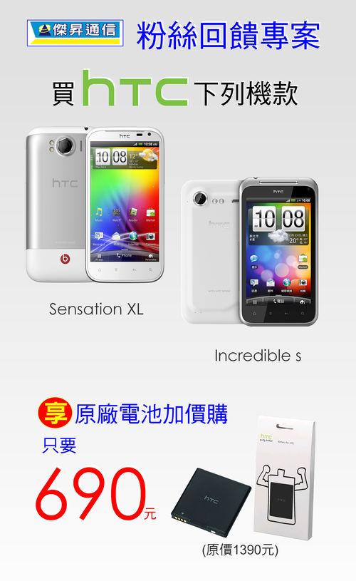 粉絲回饋專案~買HTC指定手機.原廠電池加價購只要690元(原價1390元),再抽好禮哦!