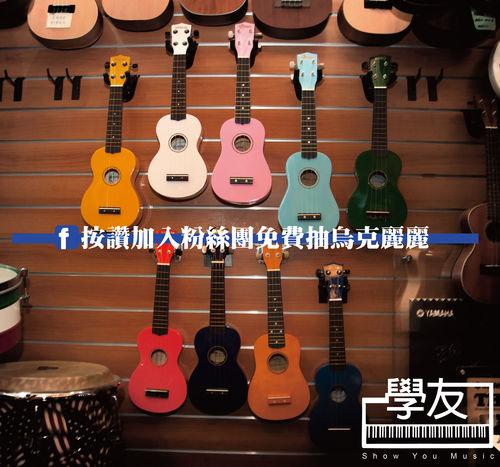 留言按讚免費抽繽紛糖果色烏克麗麗ukulele!快加入臺南老字號樂器行-『學友樂器』的粉絲團吧!