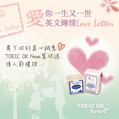 愛你一生又一世 英文傳情Love Letter