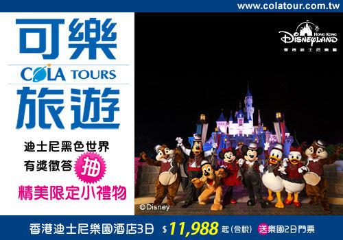 可樂旅遊網香港|旅遊- 可樂旅遊網香港|旅遊 - 快熱資訊 - 走進時代