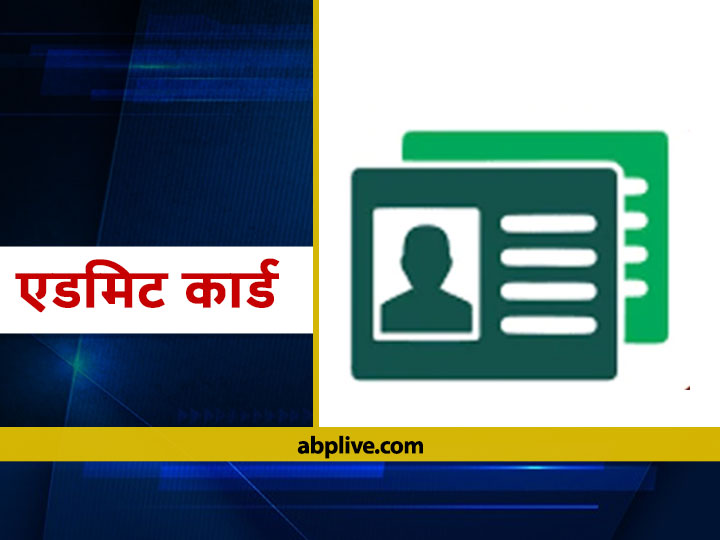 NHM UP Admit Card: एनएचएम यूपी में 4100+ की विभिन्न रिक्तियों के लिए एडमिट कार्ड जारी, परीक्षा 24 जनवरी और 14 फरवरी को, पढ़ें अन्य अहम बातें