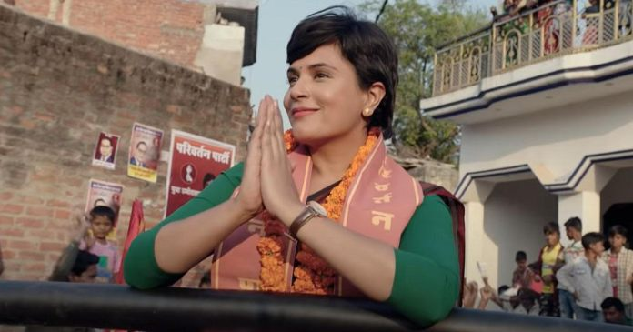 Madam Chief Minister Review: Maya Mili Na Ram, this is what you will feel after watching the film