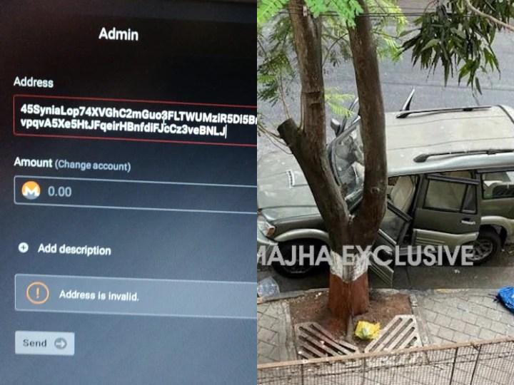 एंटीलिया विवादः जैश उल हिन्द के टेलीग्राम मैसेज की जांच करने वाला प्राइवेट सायबर एक्पर्ट की रिपोर्ट भी जांच के घेरे में