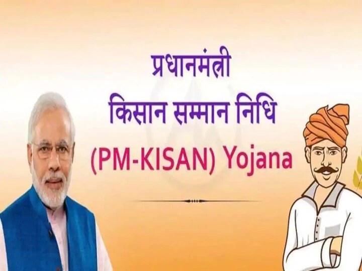 Kisan Yojana: किसानों को आज से मिल रही है किसाम सम्मान निधि की 8वीं किस्त, जानें कितनी मिल रही रकम