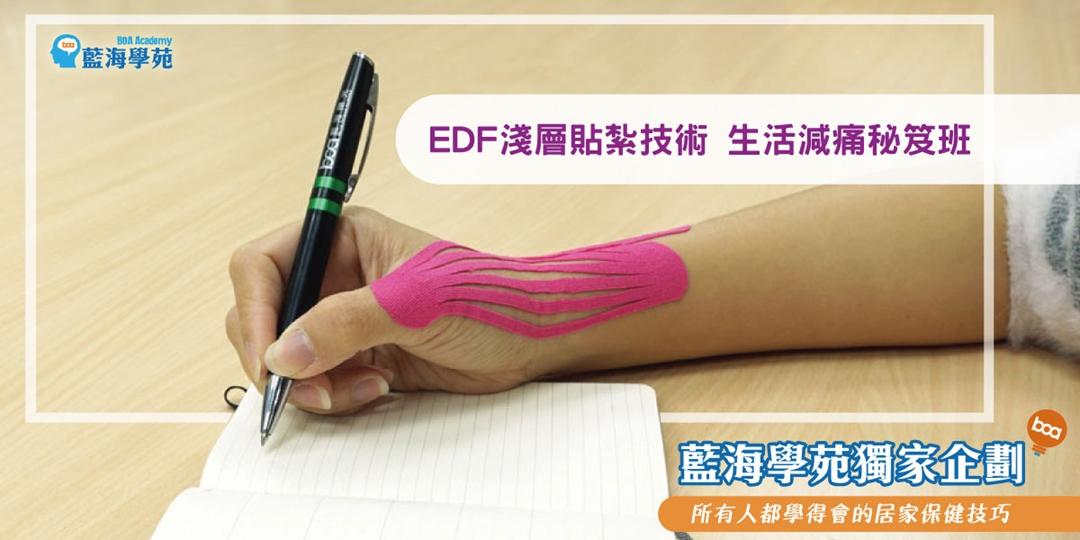 EDF淺層貼紮技術 生活減痛秘笈班(臺南上午B場)  Accupass 活動通