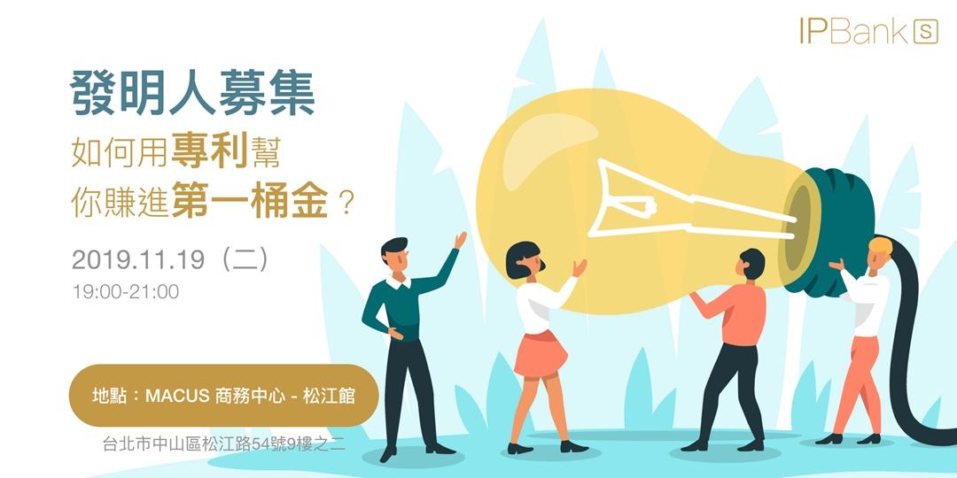 發明人募集:如何用專利幫你賺進第一桶金? (11/19場)|Accupass 活動通