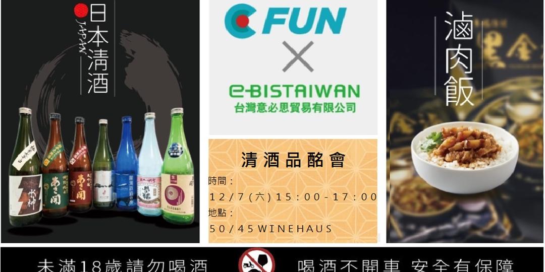 【CFUN × 意必思清酒】舌尖上的清酒地圖 – 清酒品酩會|Accupass 活動通